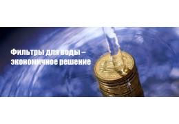Фильтры для воды и системы осмос экономят ваши деньги