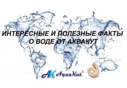 Интересные, а главное полезные факты о воде