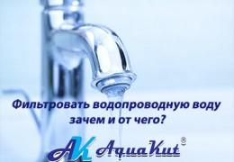 Фильтровать водопроводную воду – зачем и от чего?